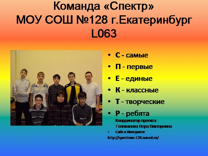 Представление команд на конкурсе 152